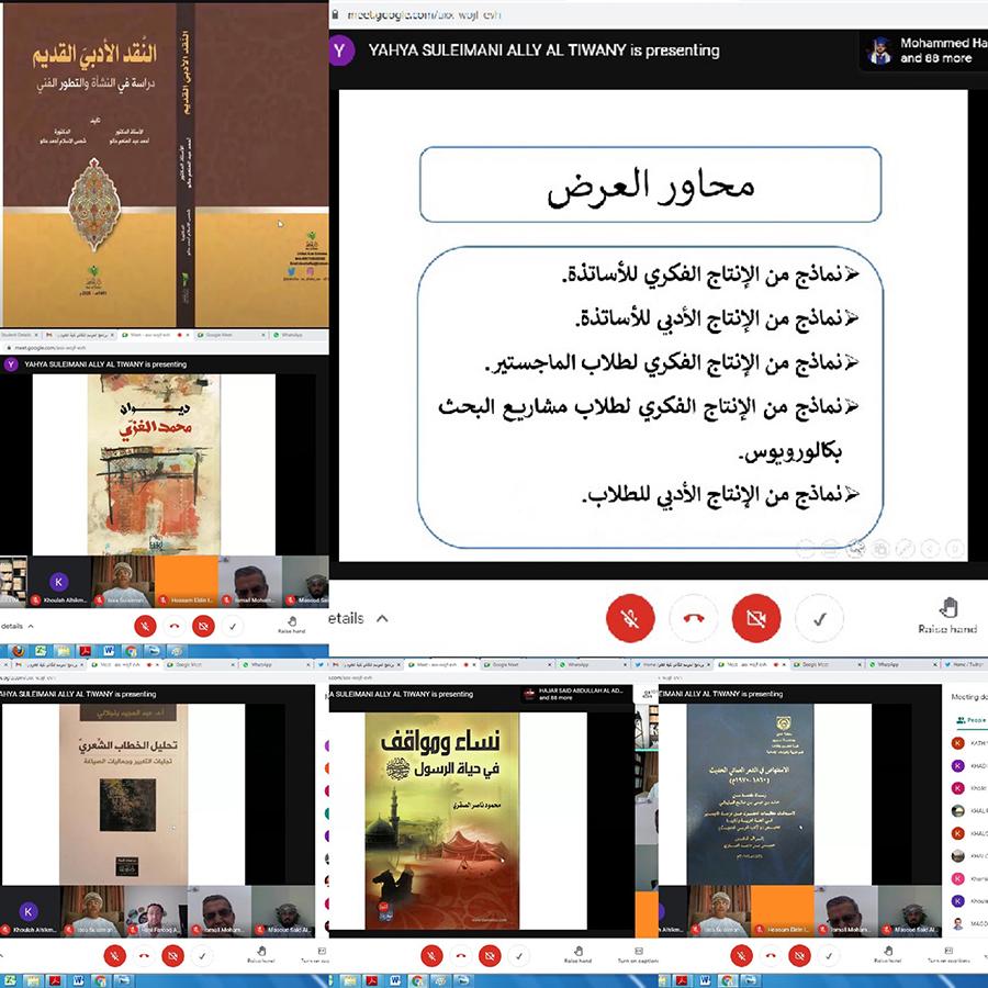 مشاركة قسم اللغة العربية